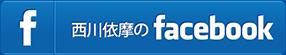 西川依摩のフェイスブックはこちら