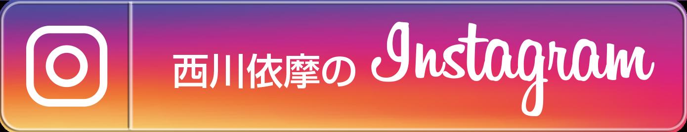 西川依摩のインスタグラムはこちら