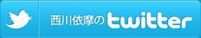 西川依摩のツイッターはこちら