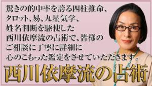 西川依摩の占術のバナー