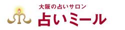 大阪の占いサロン  占いミール